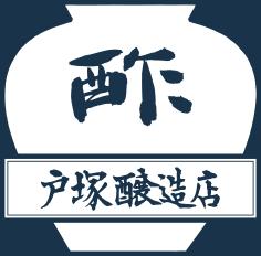 心の酢 戸塚醸造店